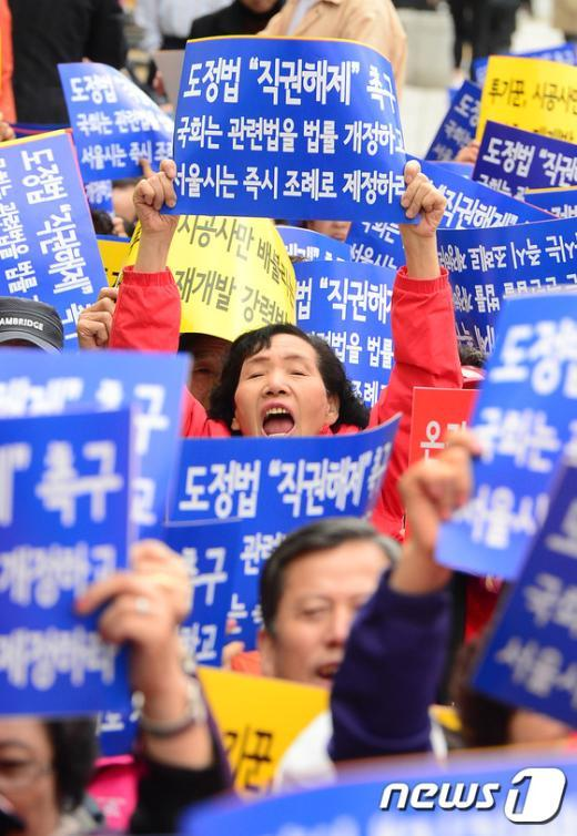 [사진]'뉴타운 사업 결사 반대!'