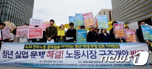 [사진]거리로 나선 청년들... 총파업을 지지합니다