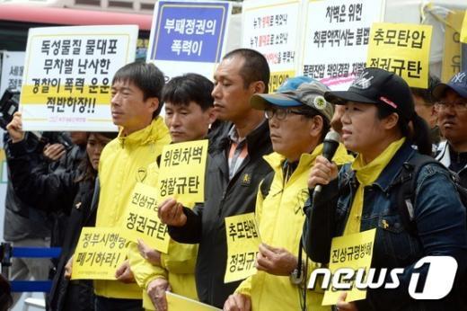 [사진]세월호 유가족 '추모행위 탄압한 경찰 규탄'