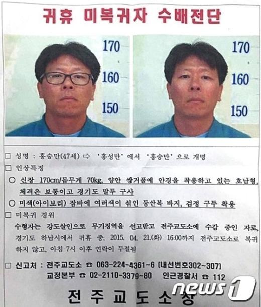 (전주교도소 제공) © News1
