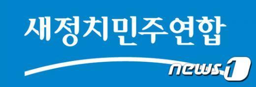 새정치민주연합 로고. (새정치민주연합 홈페이지 제공) © News1