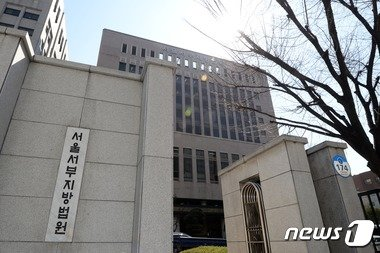 서울 마포구 공덕동 서울서부지방법원. /뉴스1 © News1 정회성 기자