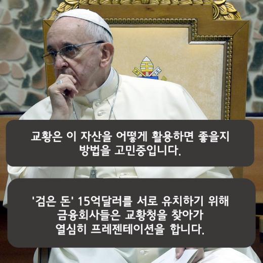 [카드뉴스] 교황의 '비밀금고'엔 얼마가 있을까?