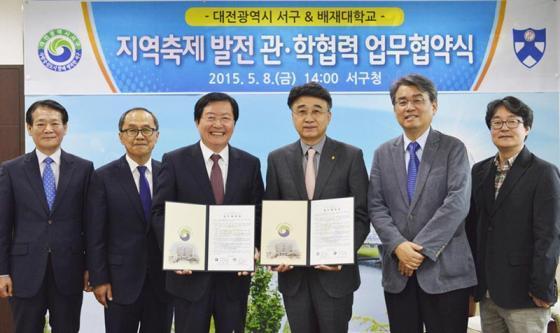 배재대-대전서구청, 대표축제 육성 협약