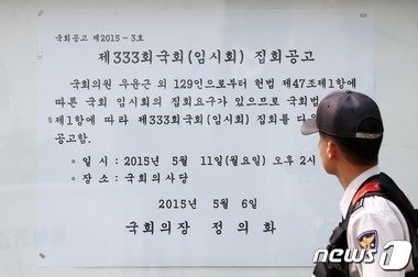 제333회 임시국회 집회공고문이 붙어 있는 지난 7일 오후 서울 여의도 국회 정문 앞. 2015.5.7/뉴스1 © News1 오대일 기자