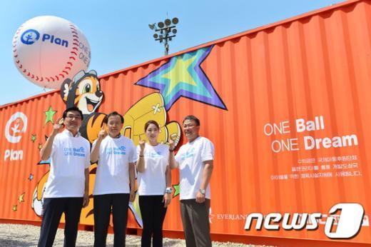 [사진]원 볼, 원 드림(One Ball, One Dream) 캠페인