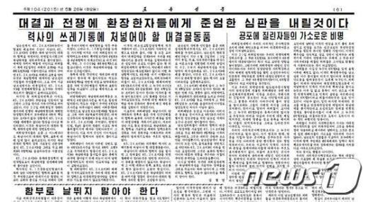북한 노동당 기관지 노동신문은 26일 5·24 조치와 SLBM 발사에 대한 우리 정부의 대응에 대해 맹비난했다.(노동신문)© News1