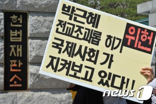 [사진]'전교조 괴롭히기 안돼!'