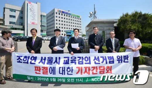 [사진]교육청 앞 NCCK 교육위원회