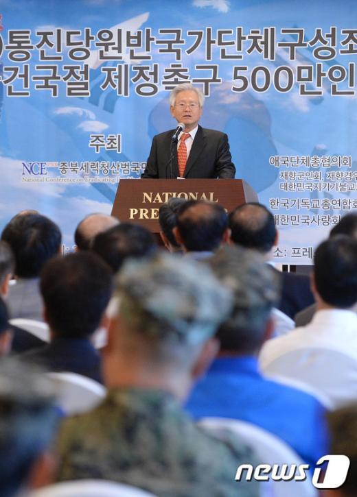 [사진]건국절 제정 촉구 500만인 서명운동 출범식