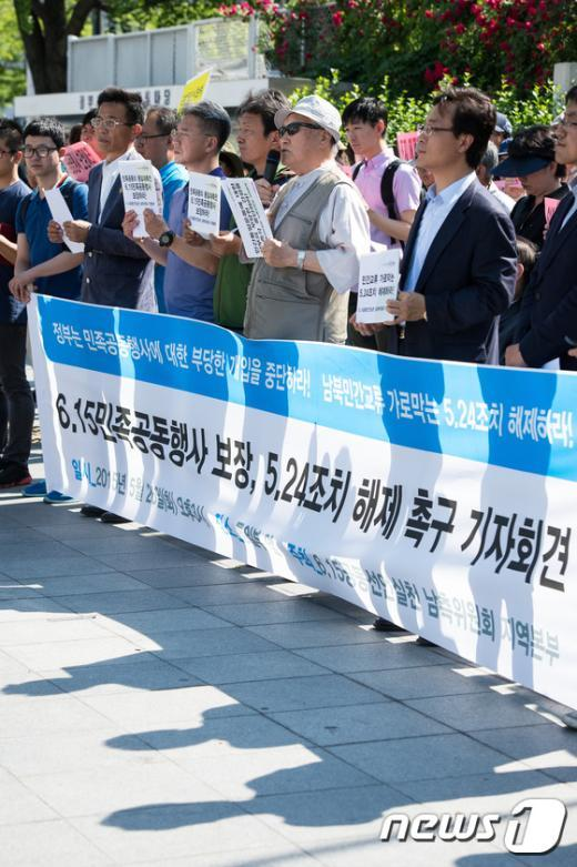 [사진]민족공동행사 보장 촉구 기자회견
