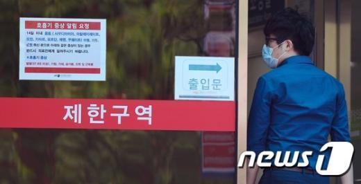 [사진]메르스 증상 안내문 붙은 병원
