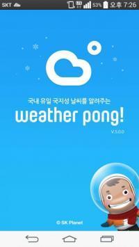 """""""얘야, 우산가져 가야지""""…엄마같은 날씨 앱으로 승부"""