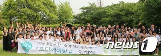 [사진]고교 자유학년제 '오디세이학교' 입학식