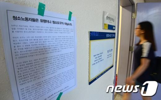 서울 노원구 서울여대 강의실 앞에 지난 28일 청소노동자들의 성명서가 붙어 있다./뉴스1 © News1 손형주 기자
