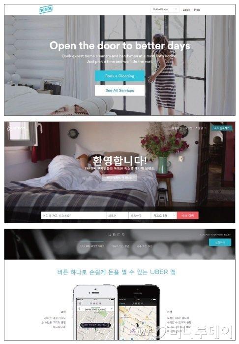 핸디(위), 에어비앤비(가운데), 우버(아래) 웹사이트