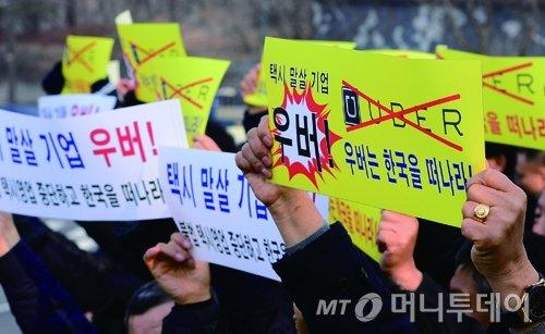 지난 2월 서울택시운송사업조합 회원 등이 우버 영업 중단을 촉구하고 있다./사진제공=뉴스1