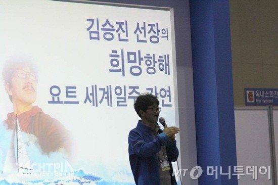 개최 첫날인 28일 열렸던 김승진 선장의 희망항해 요트 세계일주 강연으로 본 강연은 오는 31일(일) 한번 더 진행된다. /사진제공=요트피아