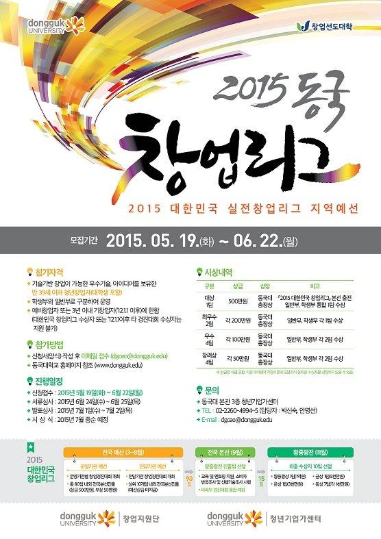 동국대 창업지원단, '2015 동국 창업리그' 개최