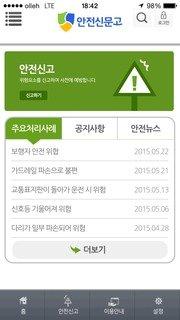 '안전신문고' 앱 구동화면.© News1