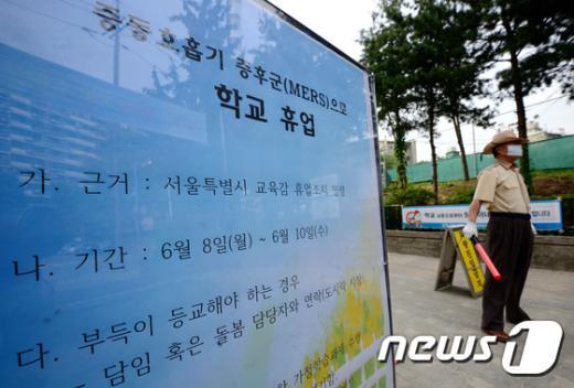 [사진]메르스 확산 막기 위해 유치원ㆍ초등학교 휴업