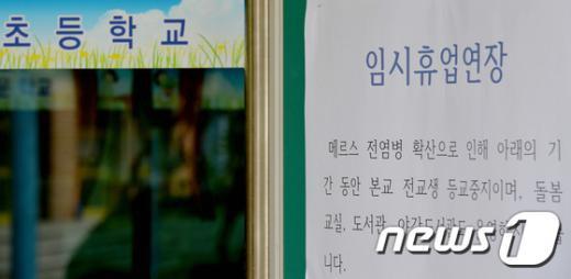[사진]경기도 7개 지역 '메르스 휴업'