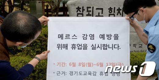 [사진]경기도 7개 지역 '학교 휴업'