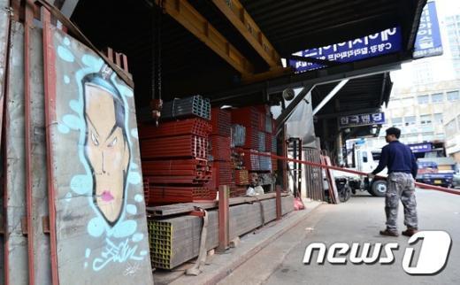 [사진]문래동 철강노동자와 창작예술의 만남