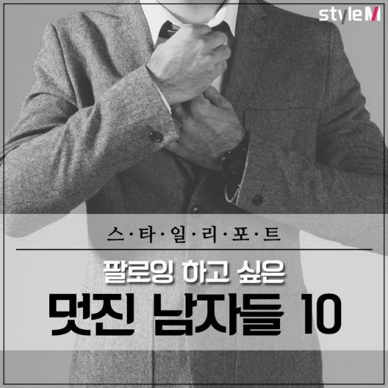 [카드뉴스] '트렌드 선두주자'…팔로잉 하고 싶은 남자들 10