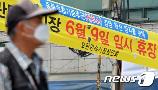 [사진]모란시장 '메르스 예방 임시 휴장'