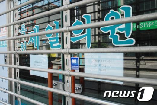 [사진]충북 옥천군 메르스 환자 확진… 진료했던 옥천제일의원 폐쇄