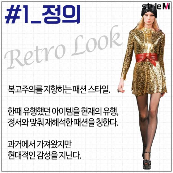 [카드뉴스] 복고의 세련된 귀환…'레트로 룩'은 무엇?
