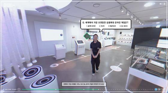 넥슨컴퓨터박물관, 가상박물관 '360 버추얼 뮤지엄' 공개