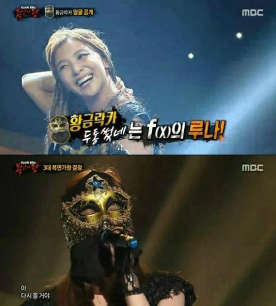 /사진=MBC '일밤 - 복면가왕' 방송화면 캡처