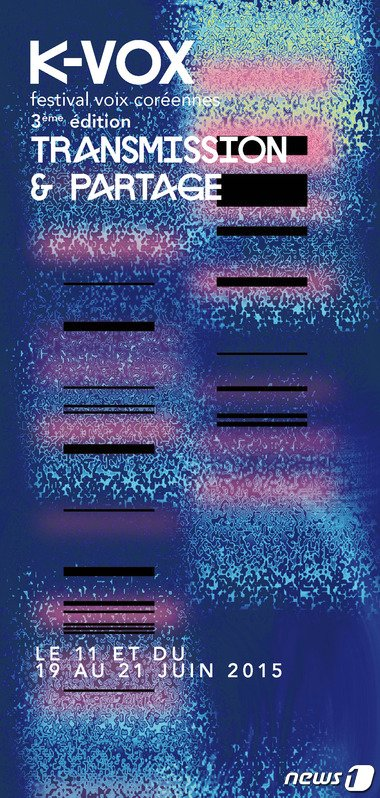 파리서 열리는 국제 판소리 심포지엄 포스터.(연세대 국학연구원 제공)© News1