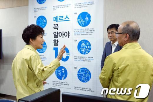 [사진]박근혜 대통령, 메르스 즉각대응팀 격려