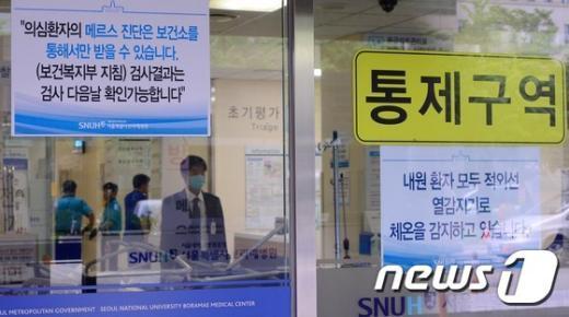 메르스 치료 의료기관./© News1