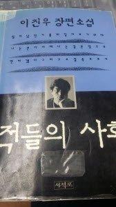 [신혜선의 잠금해제]'신경숙 표절' 논란과 침묵하는 '적들의 사회'