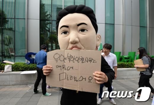 [사진]'북한인권사무소 때문에 망했다?'