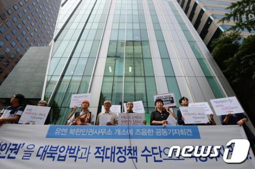 [사진]'유엔 북한인권사무소' 개소 반대하는 시민단체