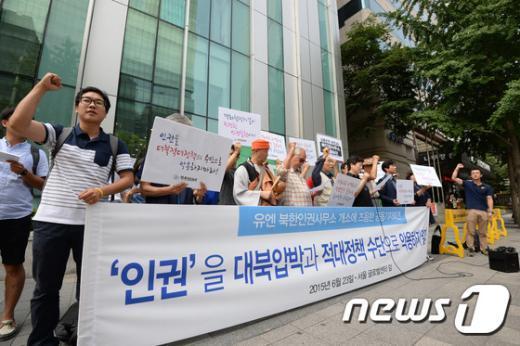 [사진]시민단체 '유엔 북한인권사무소' 개소 반대