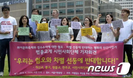 [사진]범종교계 시민사회단체 '혐오와 차별 선동에 반대합니다'
