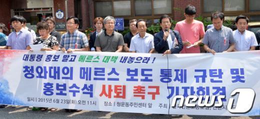 전국언론노동조합 등 언론단체 회원들이 23일 오전 서울 청운동사무소 앞에서 청와대의 메르스 보도 통제를 규탄한다는 기자회견을 하고 있다. 2015.6.23/뉴스1 © News1 신웅수 기자