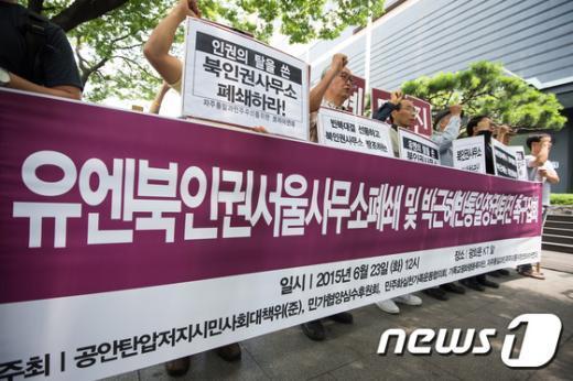 [사진]시민단체 '北 인권 서울사무소 폐쇄 촉구'