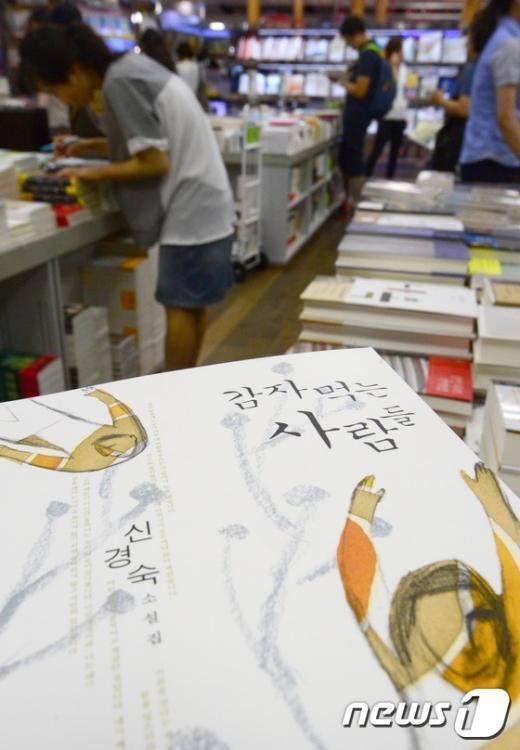 [사진]신경숙 작품집 '감자먹는 사람들' 출고 정지