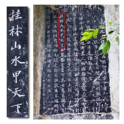 구이린시 징장왕청(靖江王城, 정강왕성) 독수봉에 새겨진 '구이린천하갑산수'글귀.  /사진=백유진 기자