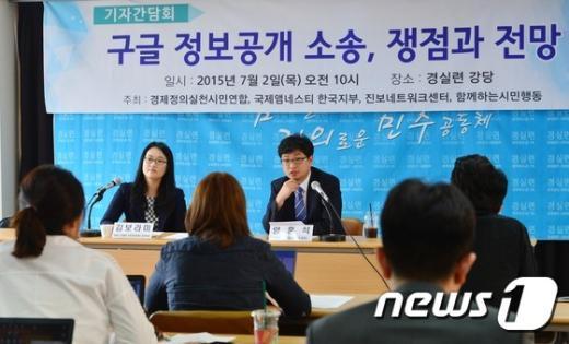 [사진]시민단체 '구글 계정정보 제공 여부 밝혀야'
