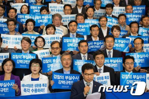 [사진]새정치 '성완종 특검 즉각 수용해야'