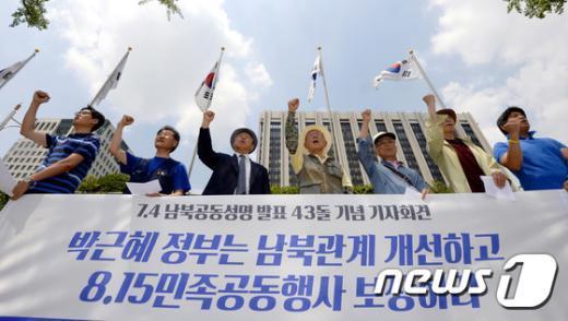 [사진]'7.4 남북공동성명 발표 43돌'