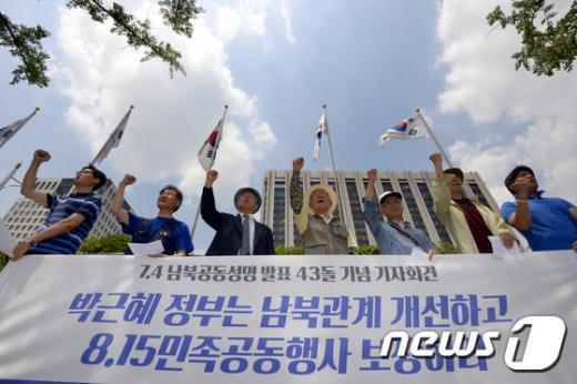 [사진]'남북관계 개선 앞날은?'